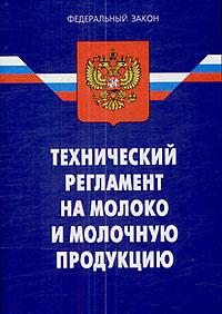 ФЗ Технический регламент на молоко и мол. продукцию