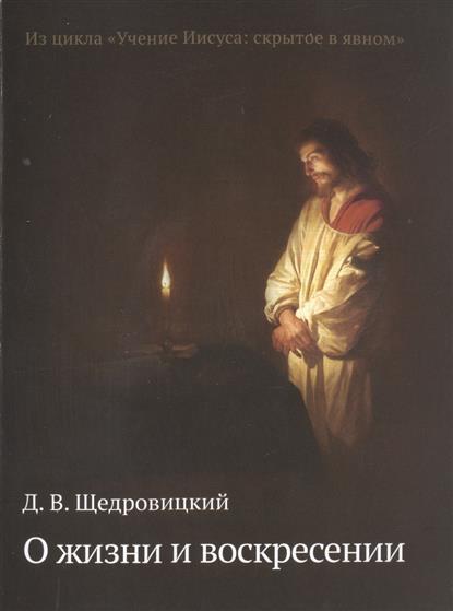 цены Щедровицкий Д. О жизни и воскресении