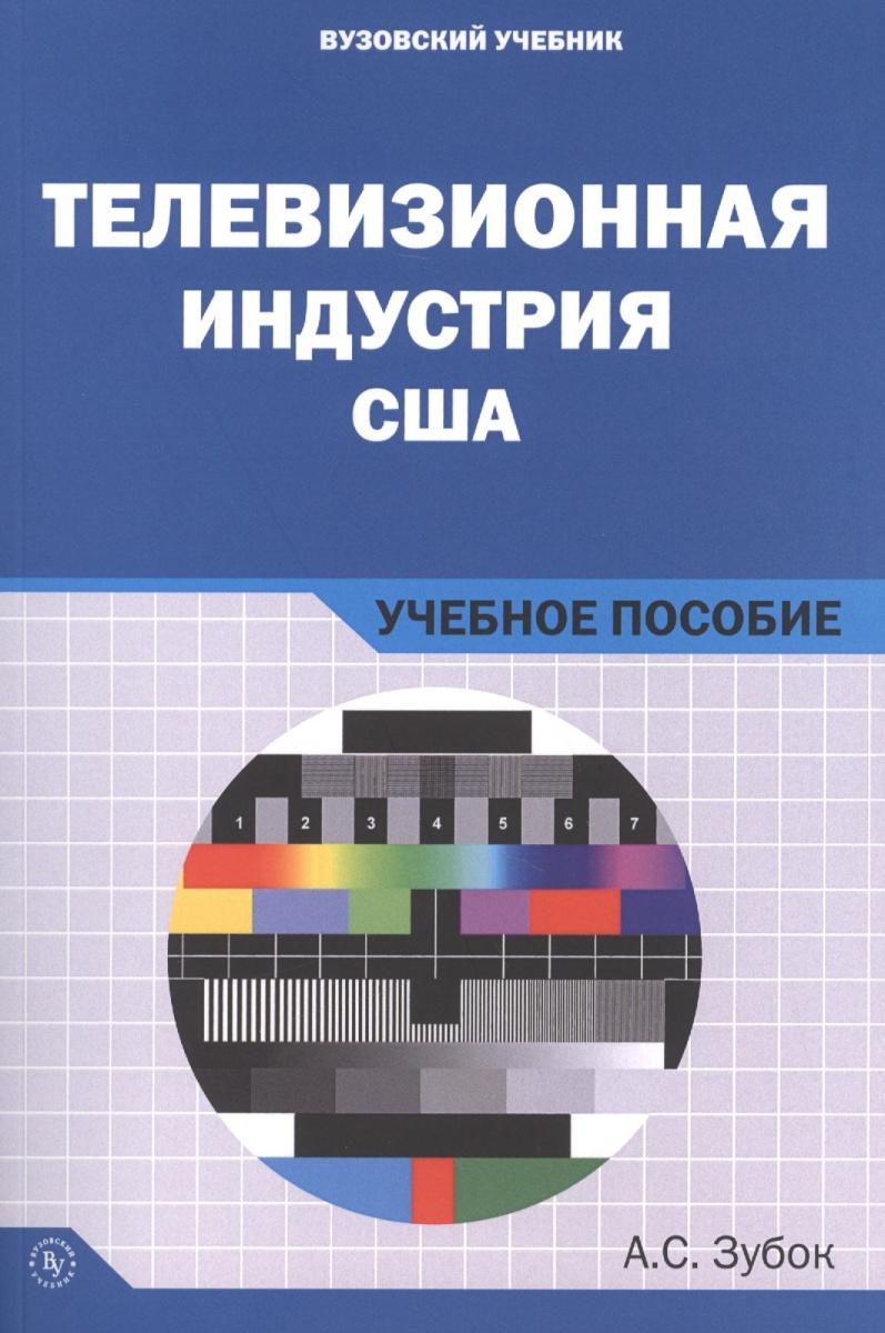 Зубок А. Телевизионная индустрия США. Учебное пособие