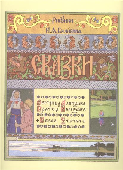 Сестрица Аленушка и братец Иванушка. Белая уточка ISBN: 9785957330011 no name семена огурец сестрица аленушка 0 5гр сем