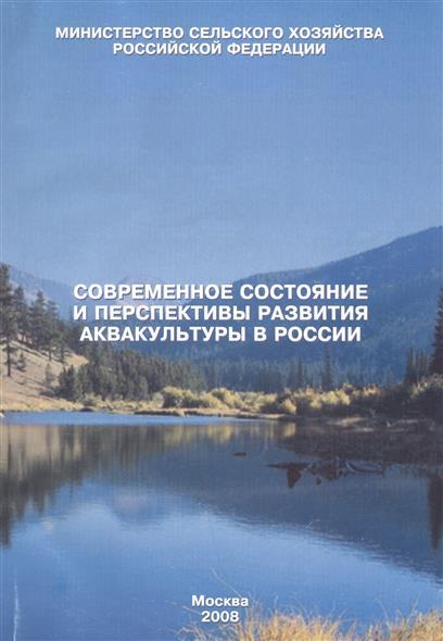 Мамонтов Ю. (ред.) Современное состояние и перспективы развития аквакультуры в России
