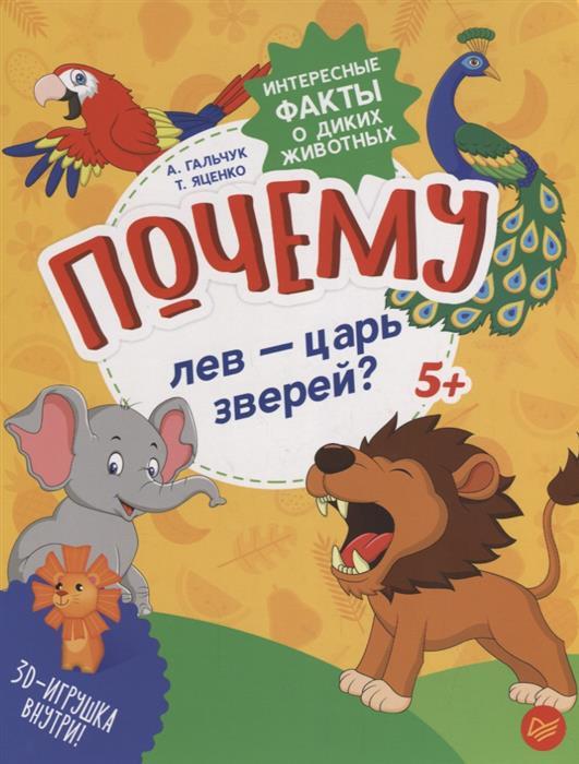 Почему лев - царь зверей? Интересные факты о диких животных, Яценко Т., Гальчук А.