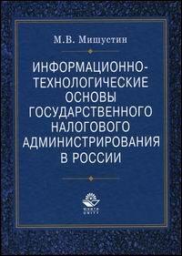 Информационно-техн. основы гос. налогового администрирования в России Монография