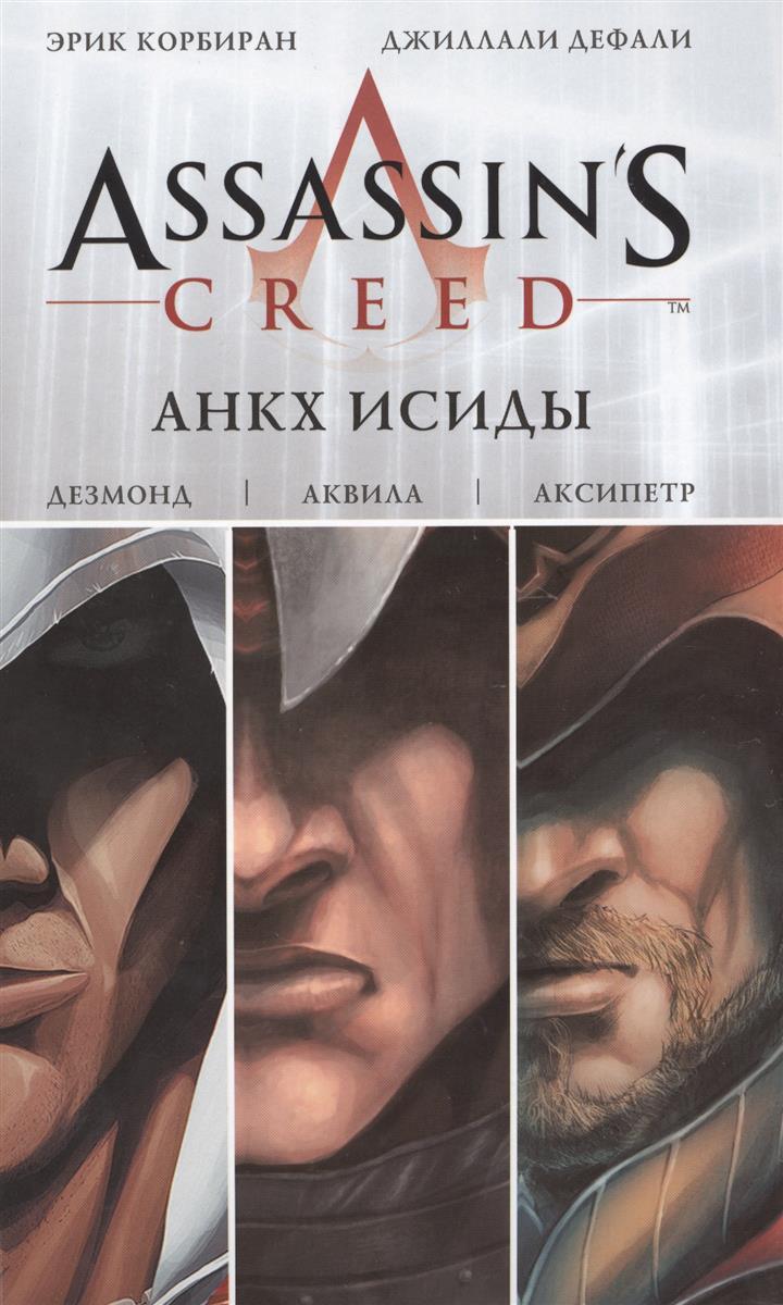 Корбиран Э., Дефали Дж. Assassin`s Сreed: Анкх Исиды раскраска assassin s creed