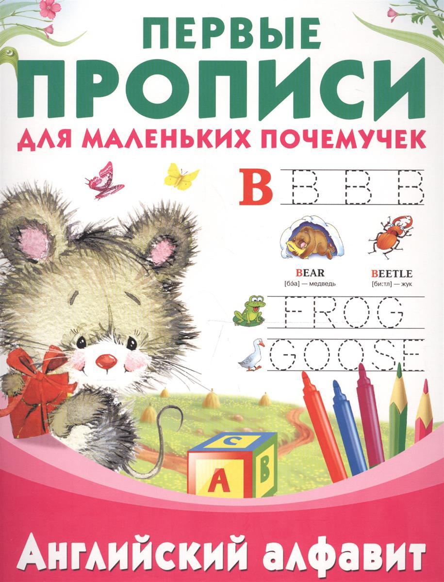Дмитриева В., сост. Английский алфавит дмитриева в г двинина л в английский алфавит для крошечек