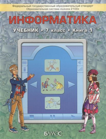 Информатика. Учебник. 7 класс. Книга 1 (комплект из 2 книг)