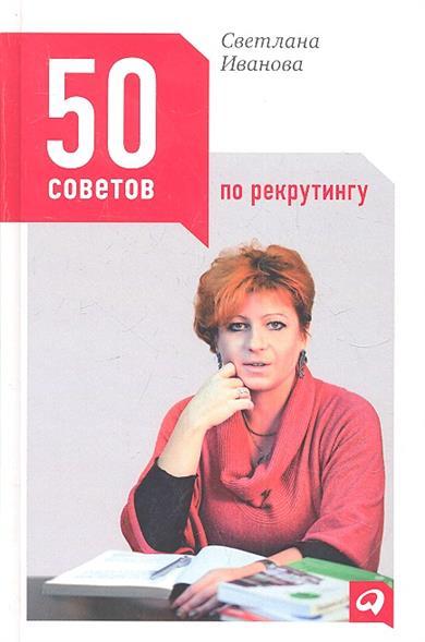 цена на Иванова С. 50 советов по рекрутингу