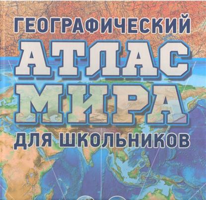 Атлас мира географический для школьников