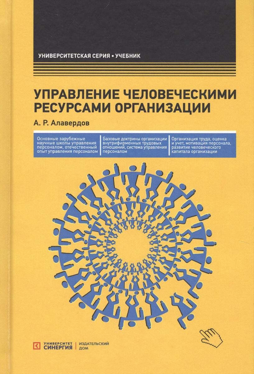 Алавердов А. Управление человеческими ресурсами организации