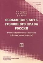 Особенная часть уголовного права России (сборник задач и тестов). Учебное пособие