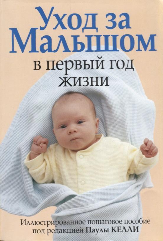 Келли П. (ред.) Уход за малышом в первый год жизни уход за малышом babyono косметический набор в упаковке с зеркальцем