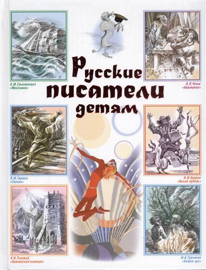 Гусарова Н. (ред.) Русские писатели детям гусарова н ред времена года