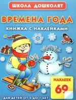 Жукова О. Времена года Книжка с наклейками времена года книжка с наклейками