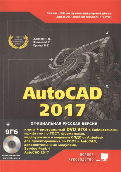 Жарков Н., Финков М., Прокди Р. AutoCAD 2017. Полное руководство + вирт. DVD 9Гб с библиотеками, шрифтами по ГОСТ, форматками, видеоуроками и доп. Модулями AutoCAD