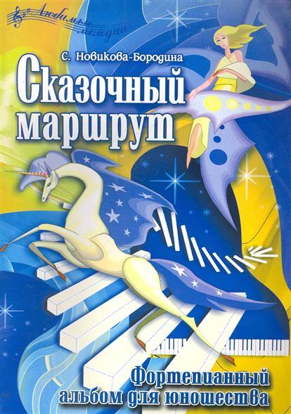 Сказочный маршрут Фортепианный альбом для юношества