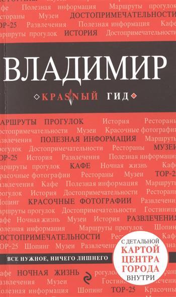 Коробкина Т. (ред.) Владимир коробкина т ред мюнхен 3 е издание исправленное и дополненное