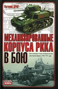 Механизированные корпуса РККА в бою