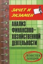 Анализ фин.-хоз. деятельности Конспект лекций