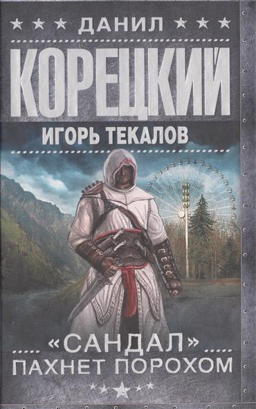Корецкий Д., Текалов И. Сандал пахнет порохом корецкий д а данил корецкий комплект из 30 книг