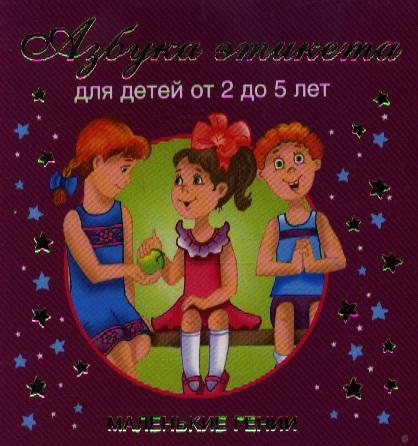 Азбука этикета Для детей от 2 до 5 лет
