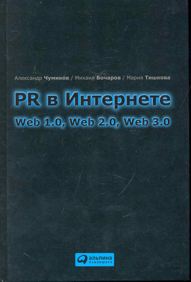 Чумиков А. PR в Интернете Web 1.0, Web 2.0, Web 3.0 ISBN: 9785961413427 deep web