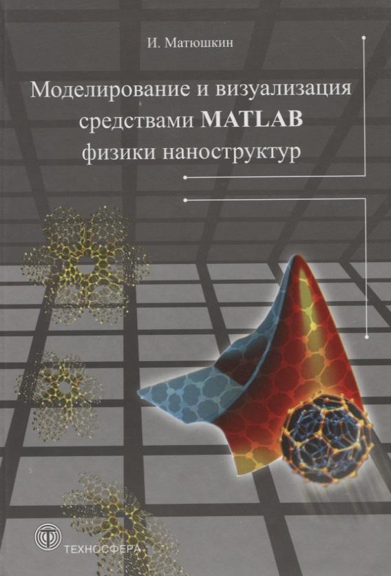 Моделирование и визуализация средствами MATLAB