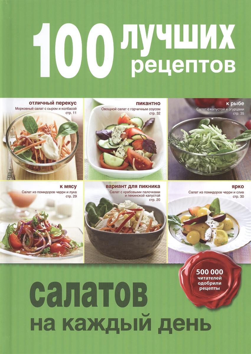 Братушева А. (ред.) 100 лучших рецептов салатов на каждый день братушева а ред 100 лучших рецептов украшения закусок