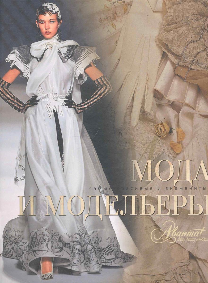 Шинкарук М.: Мода и модельеры