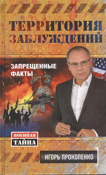 Прокопенко И. Территория заблуждений. Запрещенные факты