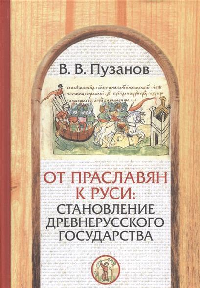 От праславян к Руси. Становление древнерусского государства (факторы и образы политогенеза)