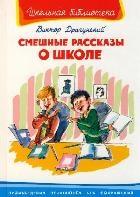 Смешные рассказы о школе