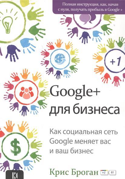 Google+ для бизнеса. Как социальная сеть Google меняет вас и ваш бизнес