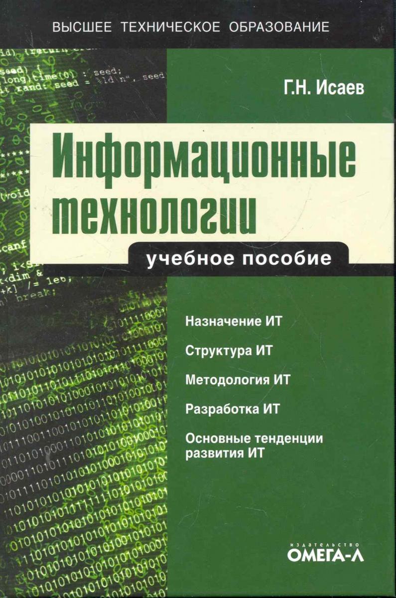 Исаев Г. Информационные технологии Учеб. пос. все цены