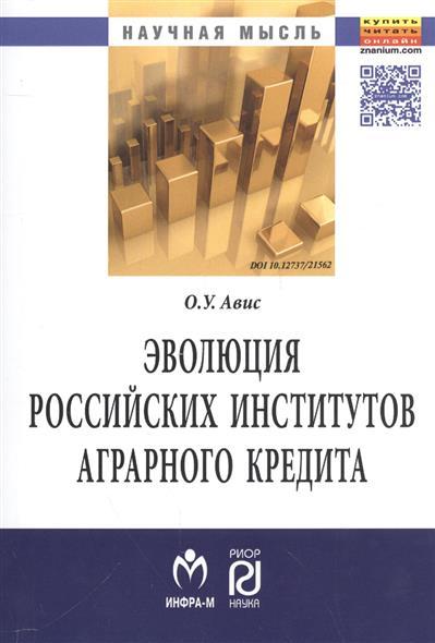 Эволюция российских институтов аграрного кредита