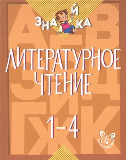 Крутецкая А. Литературное чтение. 1-4 классы платонов а сказки 1 4 классы