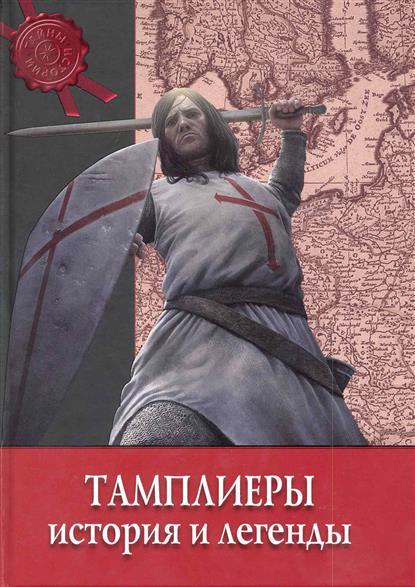 Тамплиеры История и легенды