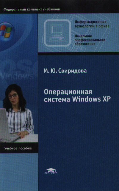 Свиридова М. Операционная система Windows XP greg harvey windows xp for dummies quick reference