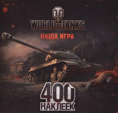 Ульянова М. (ред.) World Of Tanks. ИС-3. 400 наклеек ульянова м ред world of tanks раскраска техника ссср и кнр наклейки внутри