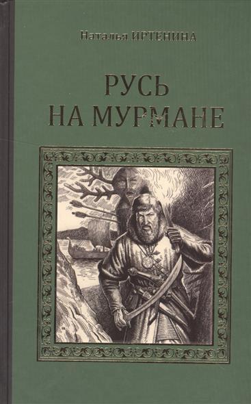 Иртенина Н. Русь на Мурмане иртенина н ушаков адмирал от бога