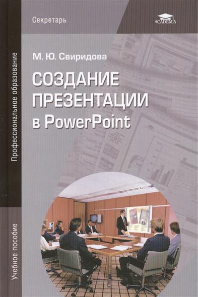 Создание презентации в PowerPoint. Учебное пособие. 4-е издание, стереотипное