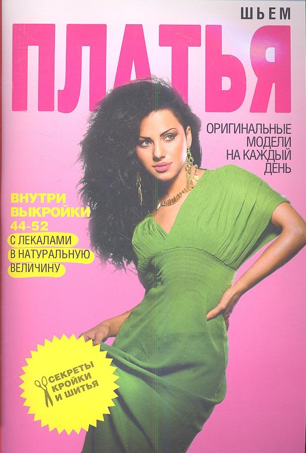 Ермакова С. Шьем платья. Оригинальные модели на каждый день valeria lux повседневные платья на каждый день