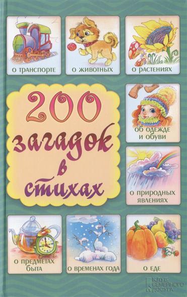 Шкубуляни Е. (сост.) 200 загадок в стихах отсутствует 200 загадок в стихах