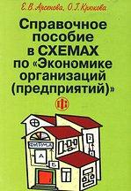 Справочное пособие в схемах по Экономике организаций