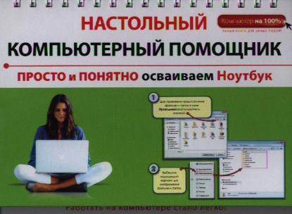 Знаменский А. Просто и понятно осваиваем Ноутбук знаменский а просто и понятно осваиваем компьютер