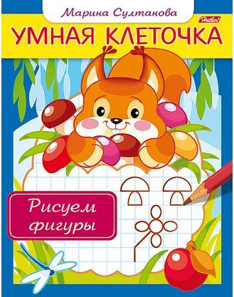 Султанова М. Рисуем фигуры. Книжка с заданиями