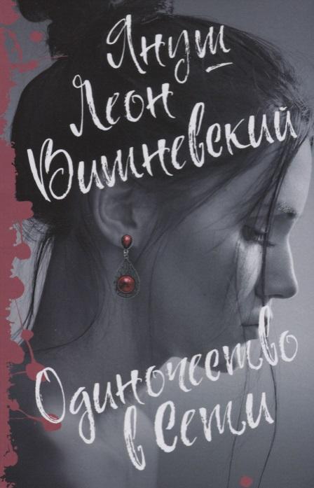 Вишневский Я. Одиночество в сети ISBN: 9785171070038
