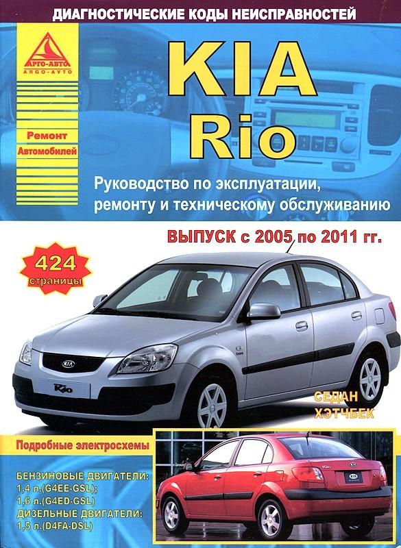 KIA Rio Выпуск 2005-2011 Седан/Хэтчбек с бензиновыми двигателями 1,4; 1,6 л. Ремонт. Эксплуатация. ТО