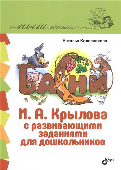 Басни И.А. Крылова с развивающими заданиями для дошкольников