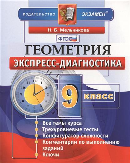Мельникова Н. Геометрия. 9 класс. Экспресс-диагностика г н солтан геометрия для самоподготовки 10 класс