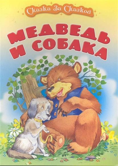 эту тему: книжка малышка про медведя сказка буду рада каждому
